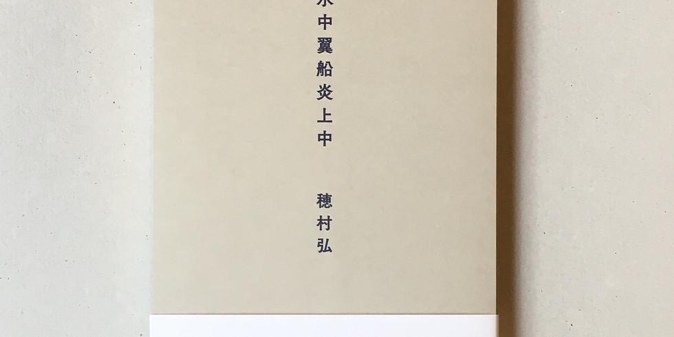 【満席】穂村弘『水中翼船炎上中』読書会 & はじめての短歌朗読会