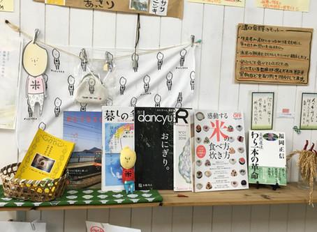 選書のお仕事:米屋 溝口食糧さんの本棚