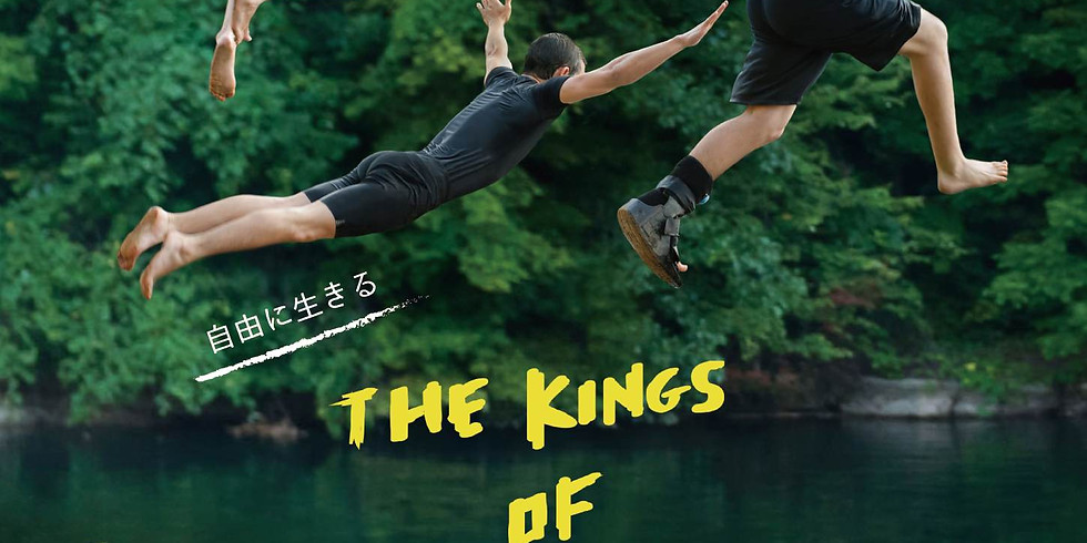 『キングス・オブ・サマー』ジョーダン・ヴォート=ロバーツ 上映会