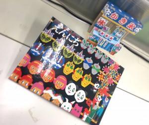 2018/08/02RNC西日本放送さわやかラジオおはようハイタッチ〜絵本の扉〜