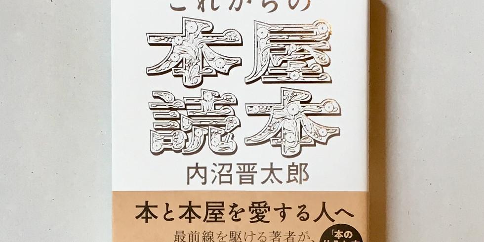 【内沼晋太郎トークショー】『これからの本屋読本』刊行記念「本屋を続けて感じること」