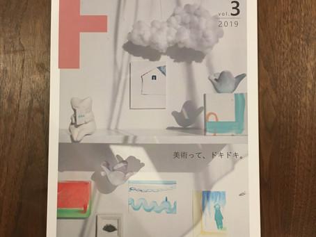 お店の紹介:高松工芸高校美術科『F vol.3』
