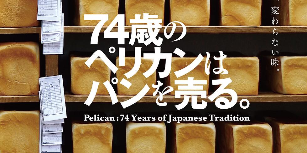 【満席】『74歳のペリカンはパンを売る。』上映会
