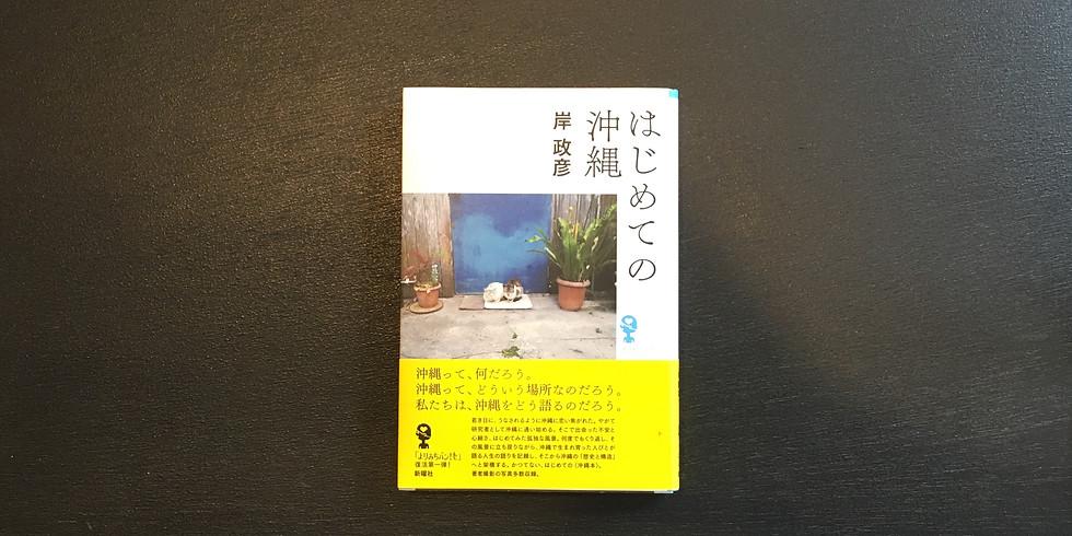【満席】『はじめての沖縄』岸政彦 読書会