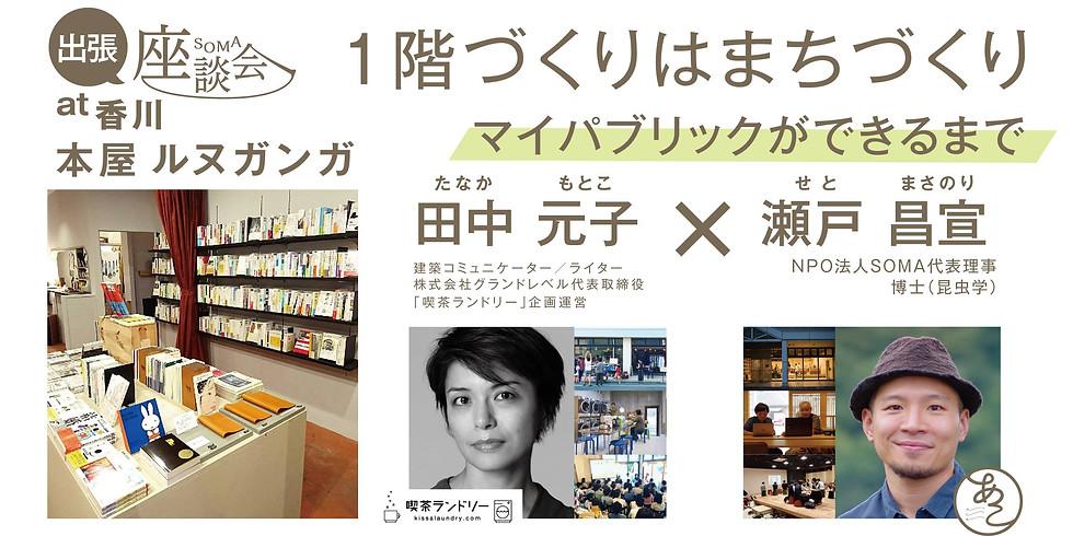 【満席】1階づくりはまちづくり マイパブリックができるまで 田中元子×瀬戸昌宣