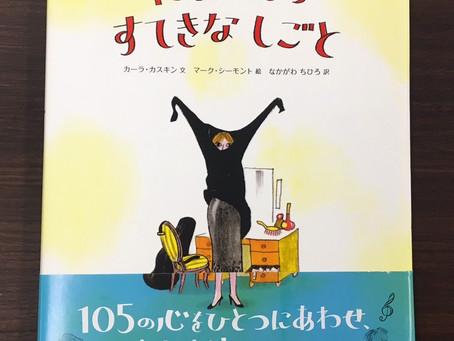 2018/09/06RNC西日本放送さわやかラジオおはようハイタッチ〜絵本の扉〜