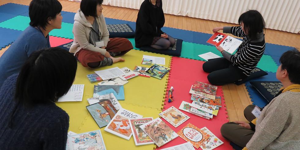 体験型読書会:まずは大人が遊ぶ絵本の時間「え ほん と」