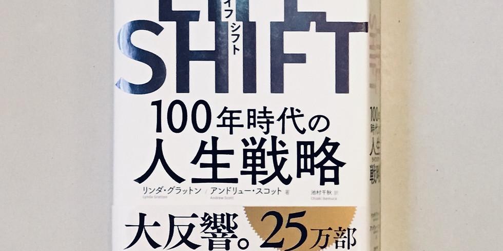 【満席】『ライフシフト 100年時代の人生戦略』リンダ・グラットン 読書会