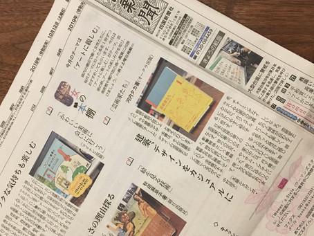 本の紹介:『四国新聞 女の本棚』2019年10月