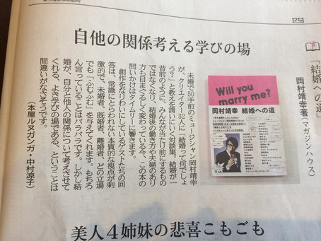 2018/7/14四国新聞に掲載