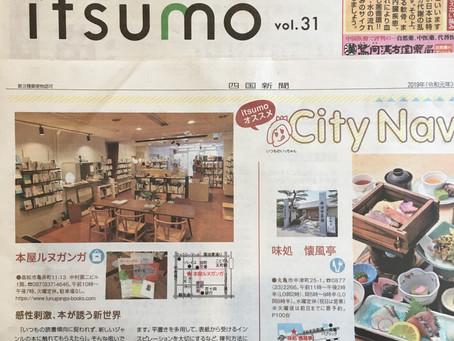 お店の紹介:『四国新聞 itsumo vol.31』