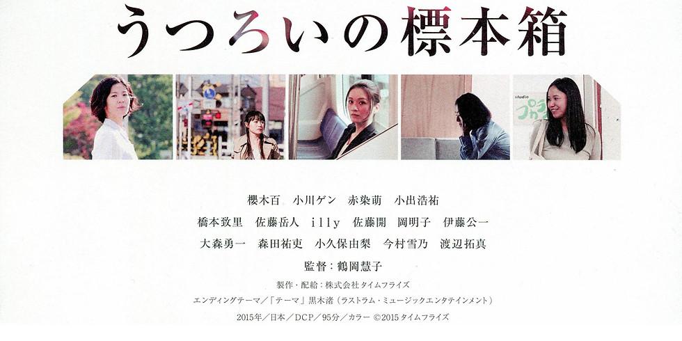 『うつろいの標本箱』上映会+監督トークショー
