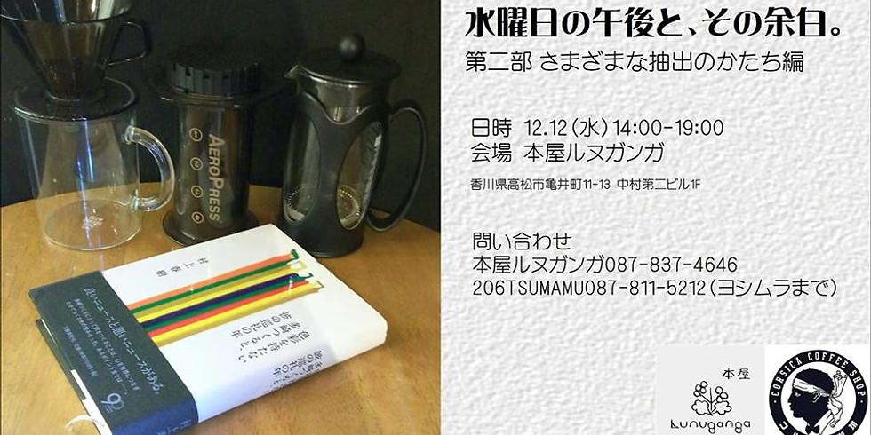 【要予約:コーヒー教室】コルシカ珈琲 水曜日の午後と、その余白。
