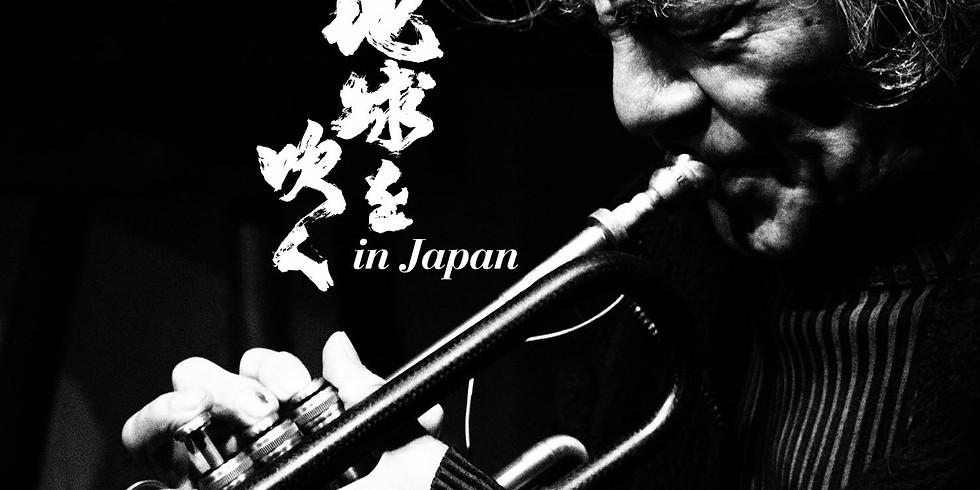 『近藤等則 地球を吹く in Japan』上映会