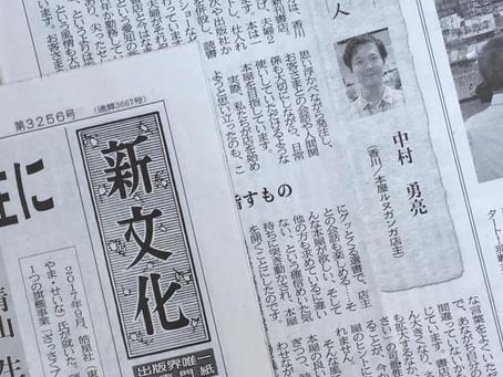 お店の紹介:出版専門紙『新文化』