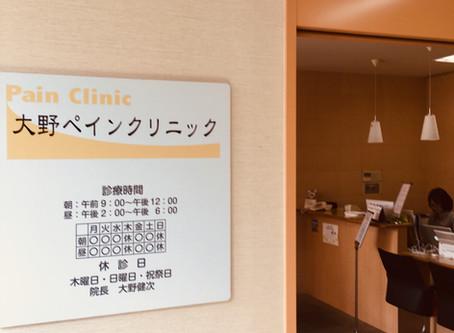 雑誌の定期配達店:大野ペインクリニック