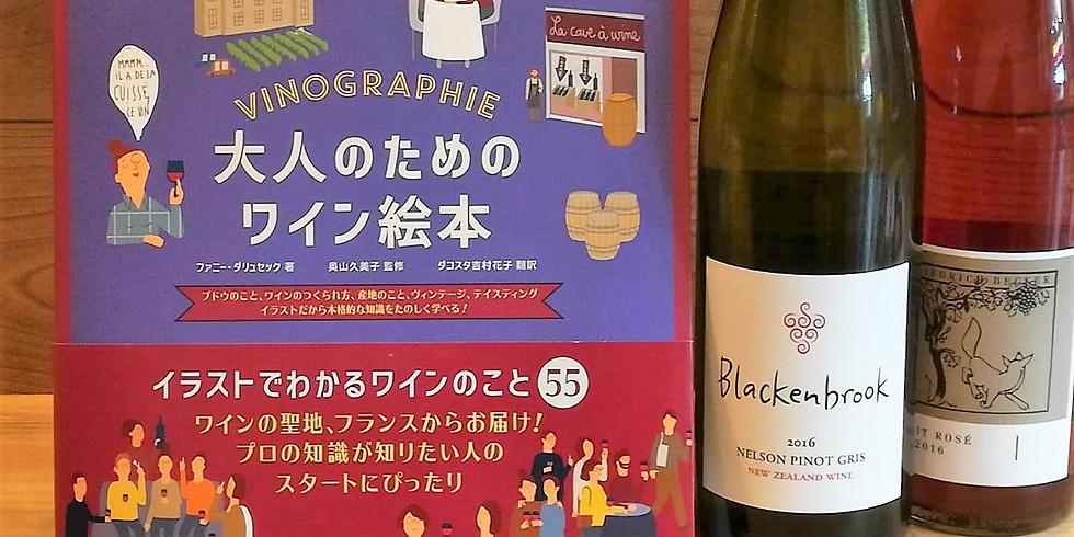 【追加1名】絵本で学ぶはじめてのワインの世界 ② 赤ワインの世界