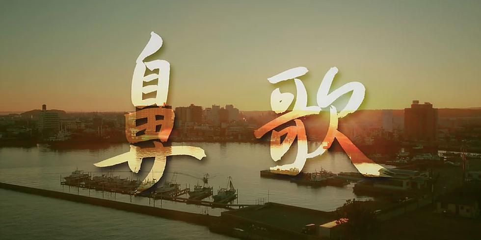 『鼻歌』上映会+撮影監督トークショー