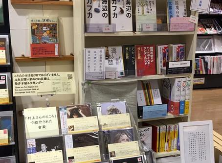 タワーレコード高松丸亀町店とのコラボ企画/村上春樹と音楽
