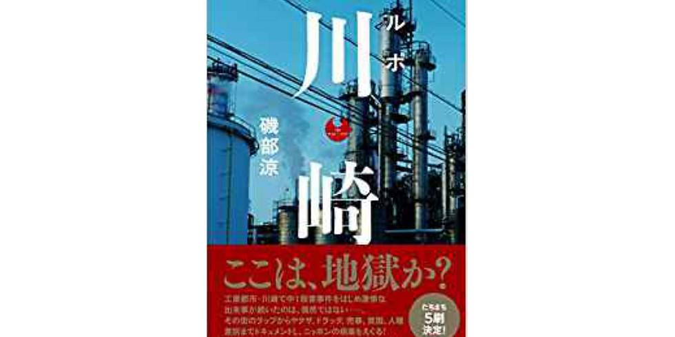 【満席】『ルポ川崎』磯部涼 読書会
