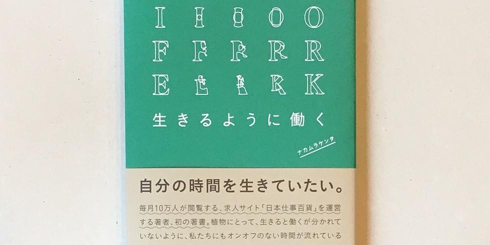 【満席】「自分の時間を生きる働き方」ナカムラケンタ 『生きるように働く』刊行記念トークイベント