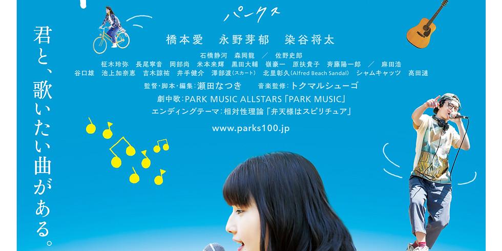 [残1席]『PARKS』瀬田なつき 上映会