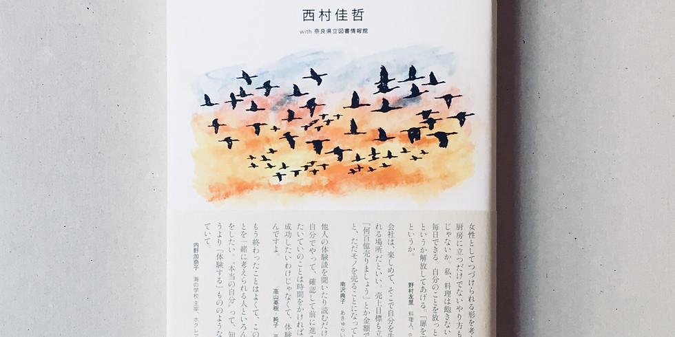 満席【西村佳哲トークイベント】『一緒に冒険をする』を書いて、4ヶ月後の話
