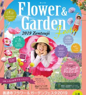 2019/05/18.19「善通寺フラワー&ガーデンフェスタ2019」に出店