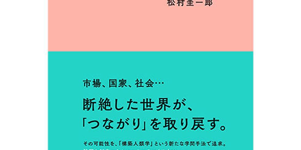 『うしろめたさの人類学』刊行記念 松村圭一郎トークイベント