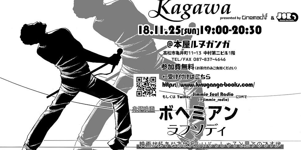 マンスリー・シネマ・トーク・カガワ Vol.2『ボヘミアン・ラプソディー』 presented by cinemactif