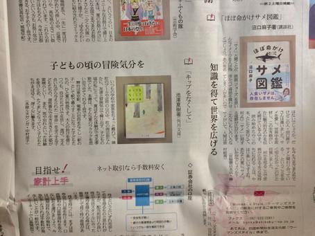 2018/8/11 四国新聞に掲載