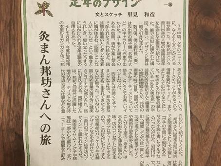 お店の紹介:『高知新聞』2019年9月11日