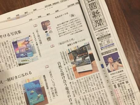 本の紹介:『四国新聞 女の本棚』2019年7月