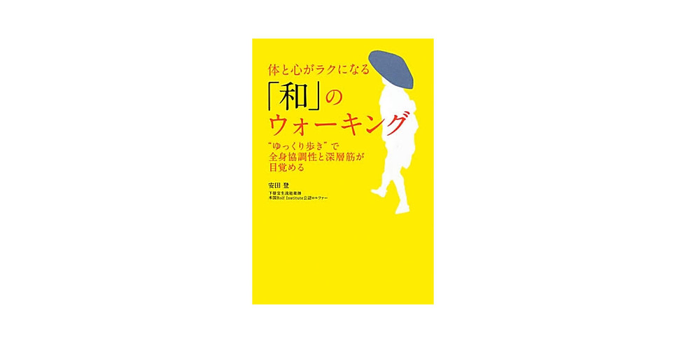 【満席】能楽師・安田登 『体と心がラクになる「和」のウォーキング』文庫化記念イベント 『奥の細道』とウォーキング