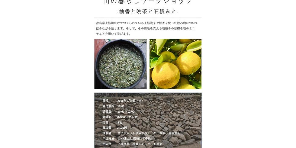 山の暮らしワークショップ 〜ゆこうと晩茶と石積みと〜