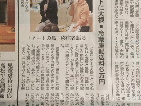 お店の紹介:『朝日新聞』