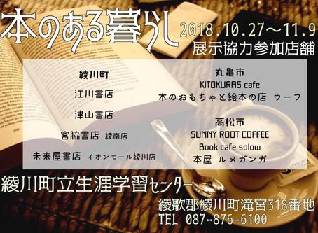 2018/10/27(土)~11/9(金) 綾川町立図書館「楽しもう本のある暮らし」展示参加します