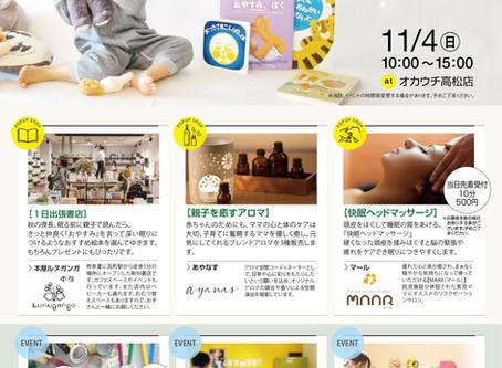 2018/11/4(日)&17(土)オカウチアピー高松店さんとコラボ企画「おやすみ」イベント開催