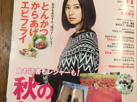 『komachi11月号』に掲載