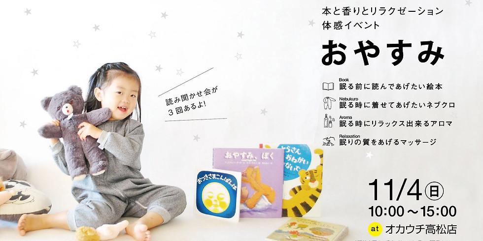 オカウチアピー高松店さんとコラボ企画vol,1「おやすみ」イベント開催