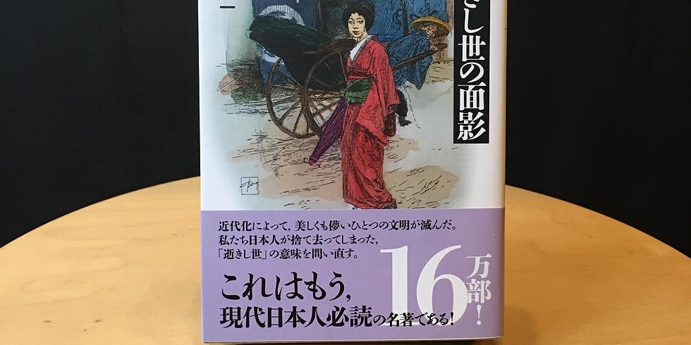 『逝きし世の面影』渡辺京二 読書会