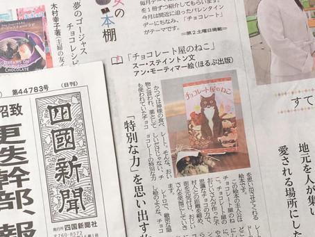 本の紹介:『四国新聞 女の本棚』2019年3月