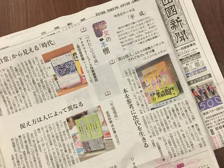 本の紹介:『四国新聞 女の本棚』2019年4月