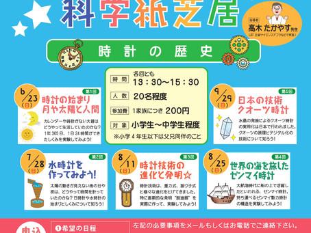 2019/7/28 さぬきニコニコ倶楽部「おもしろ科学紙芝居ー時計の歴史」に出店