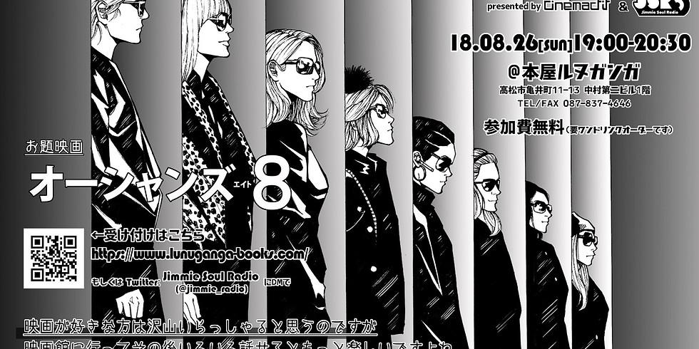 マンスリー・シネマ・トーク・カガワ『オーシャンズ8』 presented by cinemactif