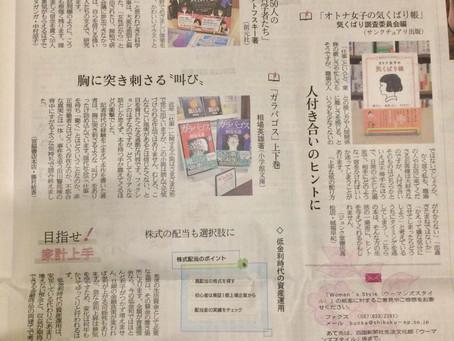 2018/9/8 四国新聞に掲載