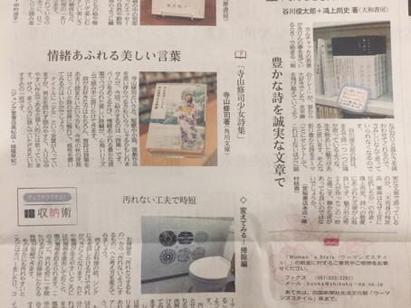 2018/10/13 四国新聞に掲載