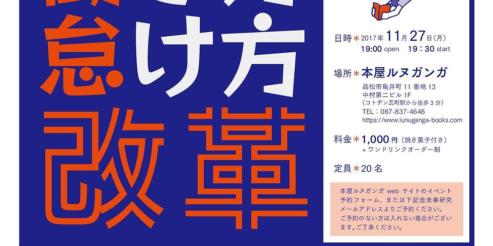【満席】荻原魚雷 × 東賢次郎トークライブ&ミニライブ『働き方&怠け方改革』