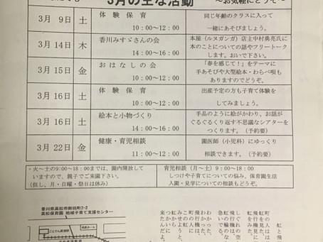 2019/03/14高松保育園内子育て支援センター「香川みすゞさんの会」にてトークします