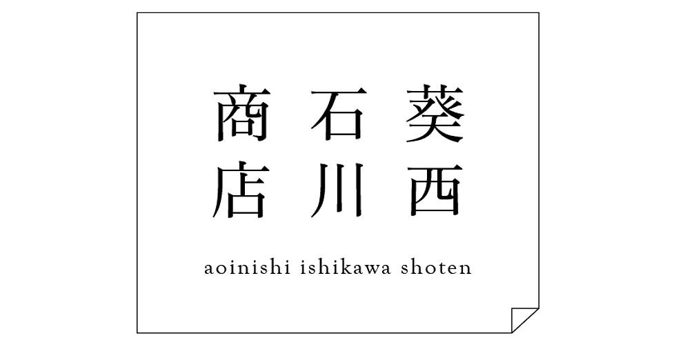 【お申込不要】葵西石川商店 店内古本市